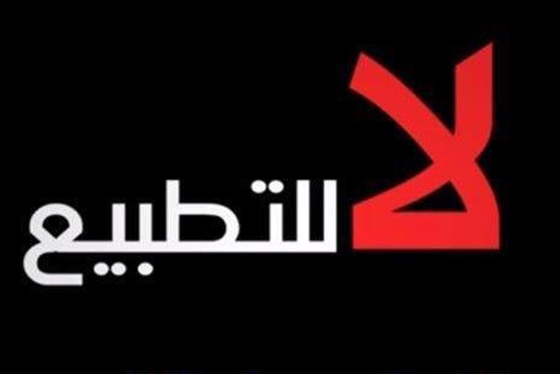 الشعوب العربية تنتفض: التطبيع خيانة